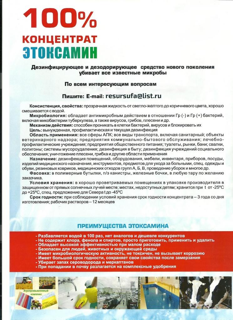 Этоксамин инструкция по применению